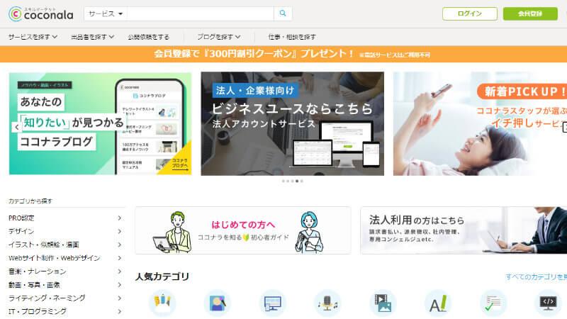 ココナラのWebサイトの画像