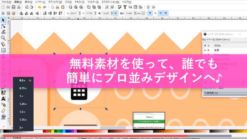 Inkscapeサンプル動画画面2
