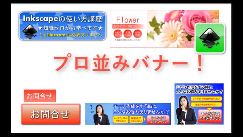 Inkscapeサンプル動画画面