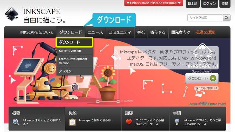 Inkscapeダウンロード画面
