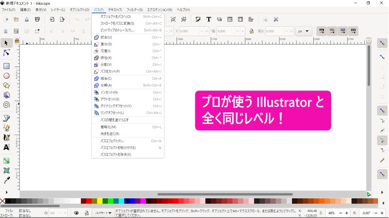 Inkscapeメニュー画面2