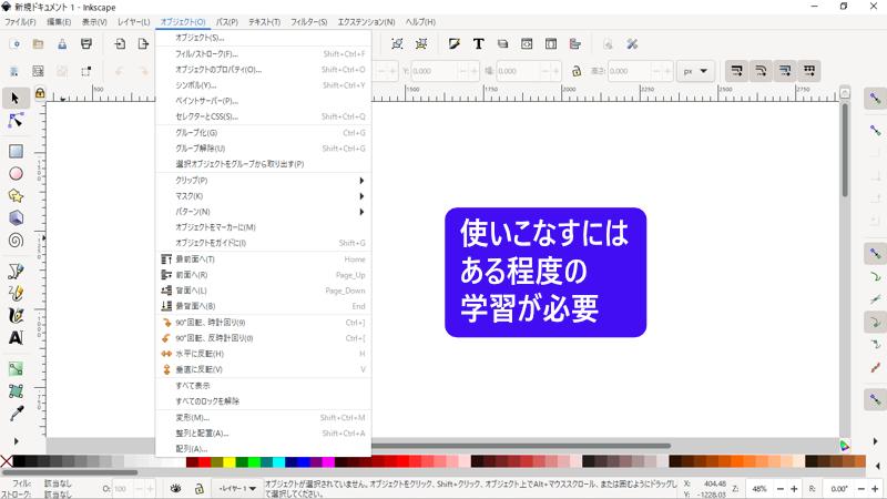 Inkscapeメニュー画面3