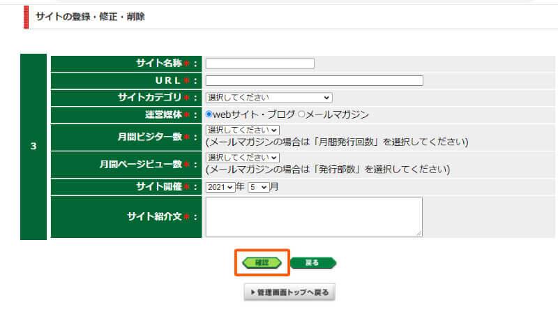 サイトの登録画面