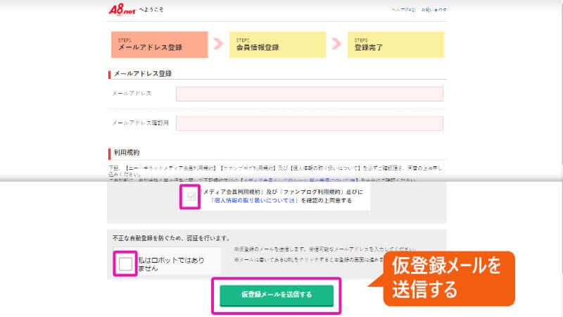 A8.netで仮登録メールを送信