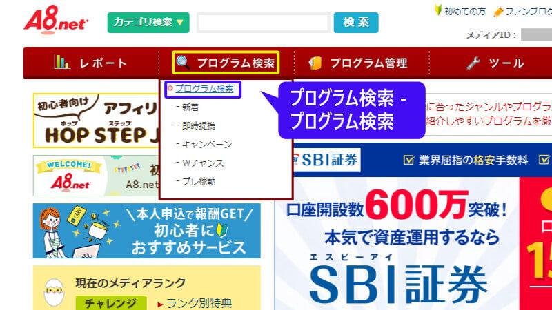 A8.netでプログラム検索