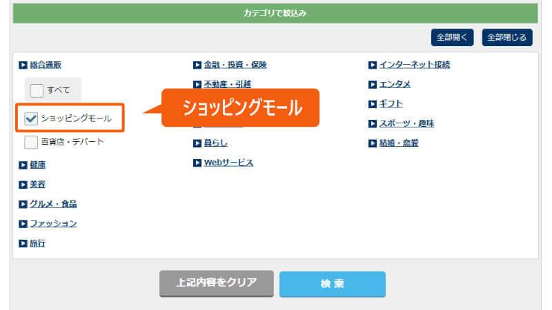 A8.netでショッピングモールをクリック