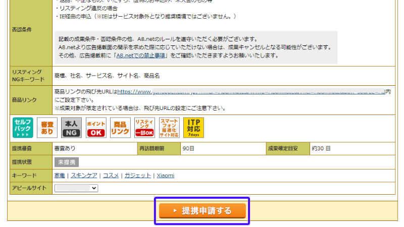 A8.netで提携申請する