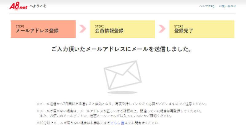 仮登録メールを送信した