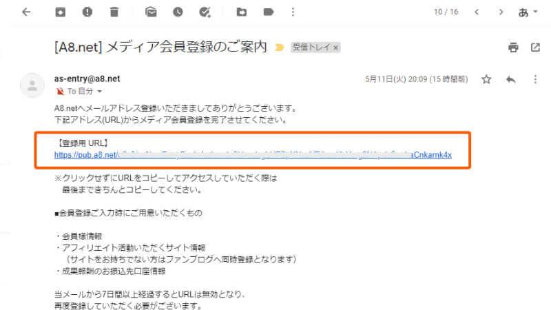 A8.netからのメール