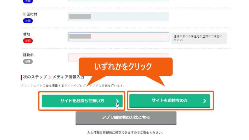 A8.netのサイトで、登録作業