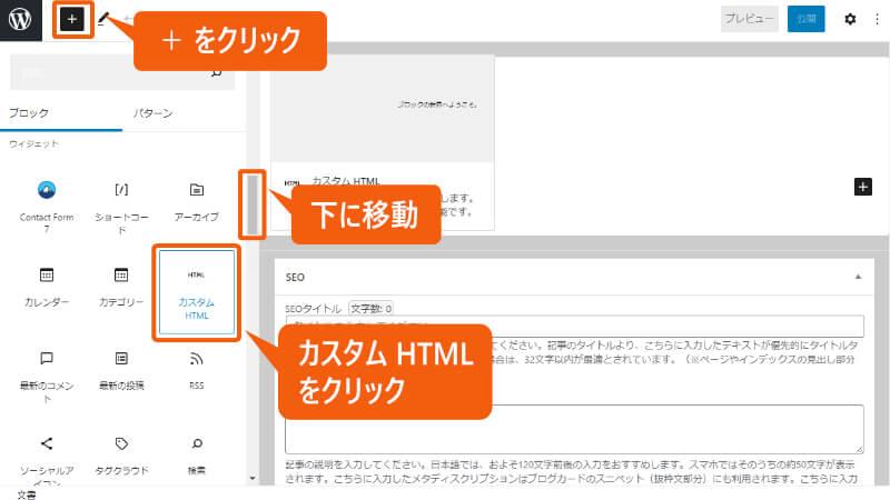 ブロックエディタでカスタムHTMLを選択