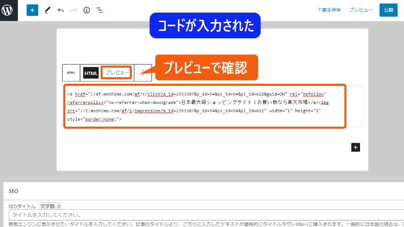 カスタムHTMLブロックに、広告コードを入力する