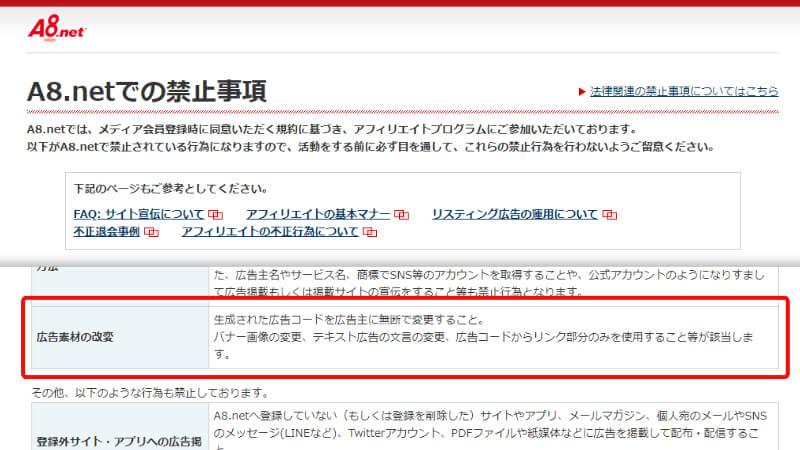 A8.netの「広告素材の改変」警告画面