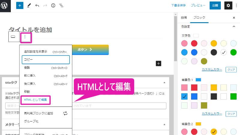 STINGERボタン、HTMLとして編集ボタンを押す