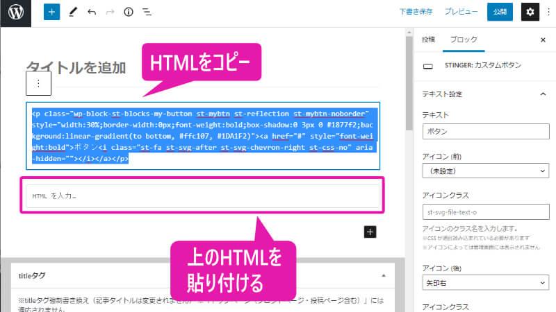 STINGERボタンのHTMLを、カスタムHTMLブロックにコピー