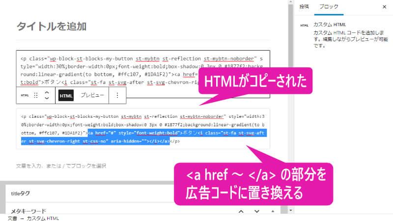 STINGERボタンのHTMLがコピーされたら、一部を置き換える