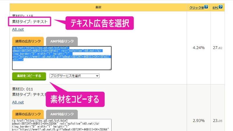 ASPの画面で、テキスト広告素材をコピーする