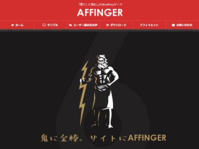 AFFINGERロゴ