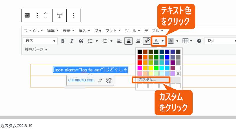テキスト色変更の画面