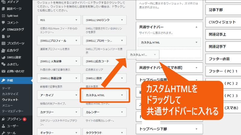 ウィジェットでカスタムHTMLを挿入する画面