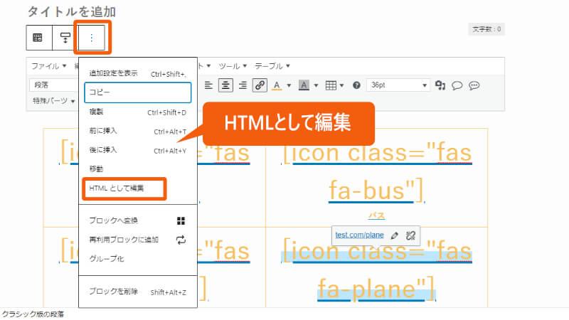 HTMLとして編集を選択する画面
