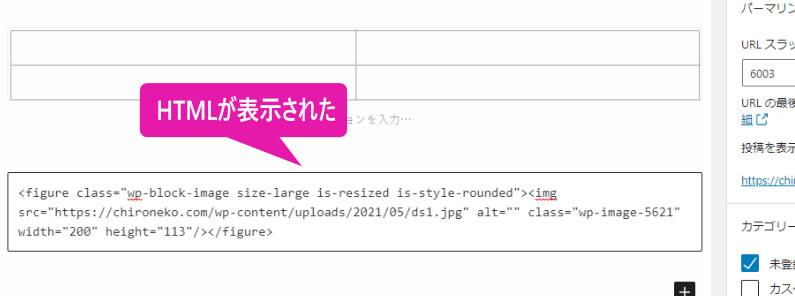 画像のHTMLが表示された