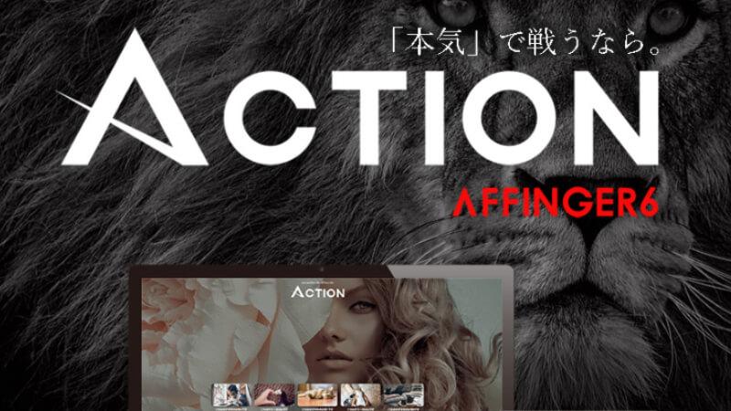 AFFINGER6、ACTIONロゴ
