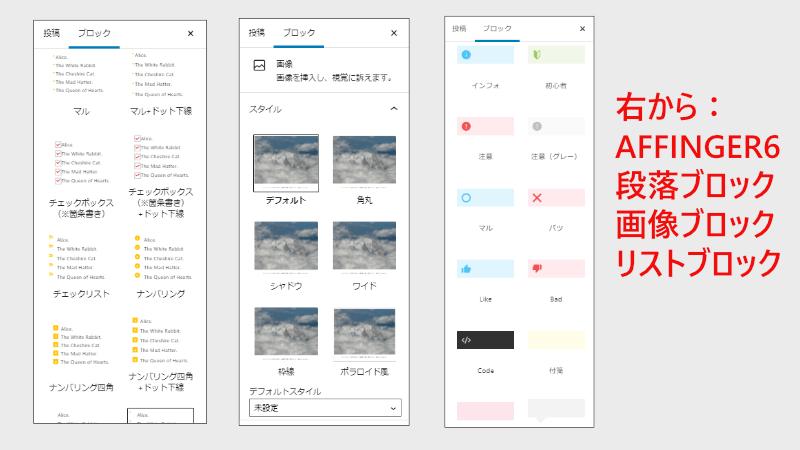 AFFINGERの段落、画像、リストブロック