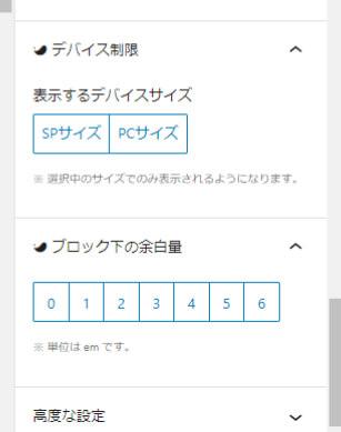 SWELLの「デバイス制限」と「ブロック下余白」の画面