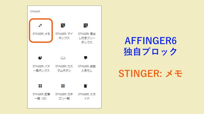 AFFINGER6独自ブロックで「STINGER:メモ」を選択