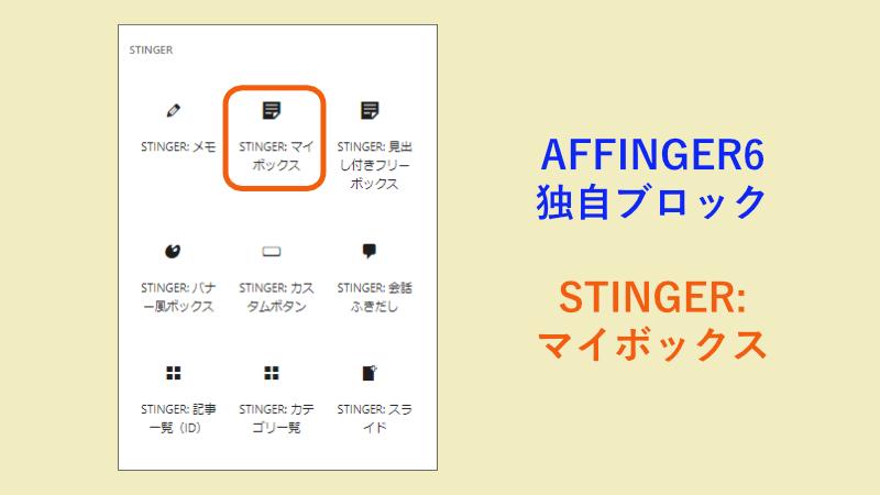 AFFINGER6独自ブロックで「STINGER:マイボックス」を選択