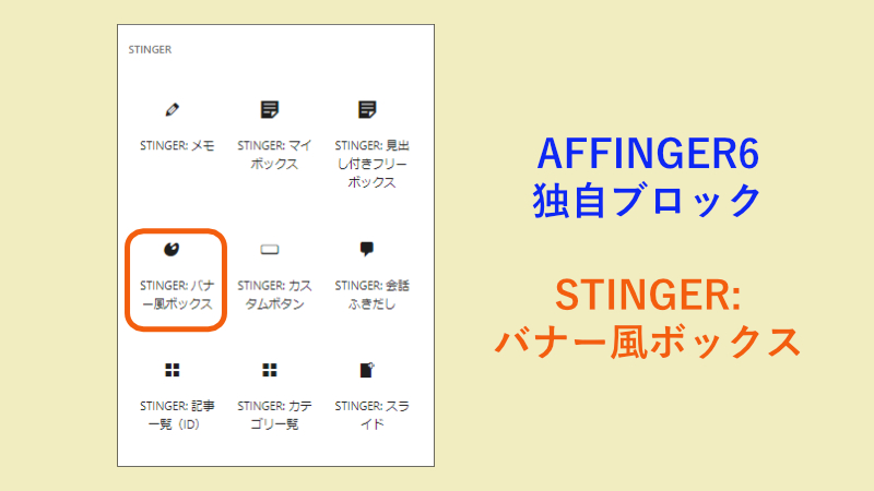 AFFINGER6独自ブロックで「STINGER:バナー風ボックス」を選択