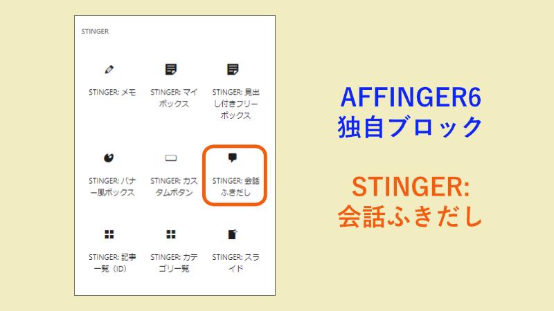 AFFINGER6独自ブロックで「STINGER:会話ふきだし」を選択