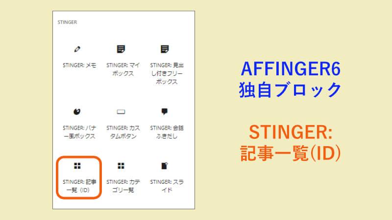 AFFINGER6の独自ブロック、「STINGER:記事一覧(ID)」選択