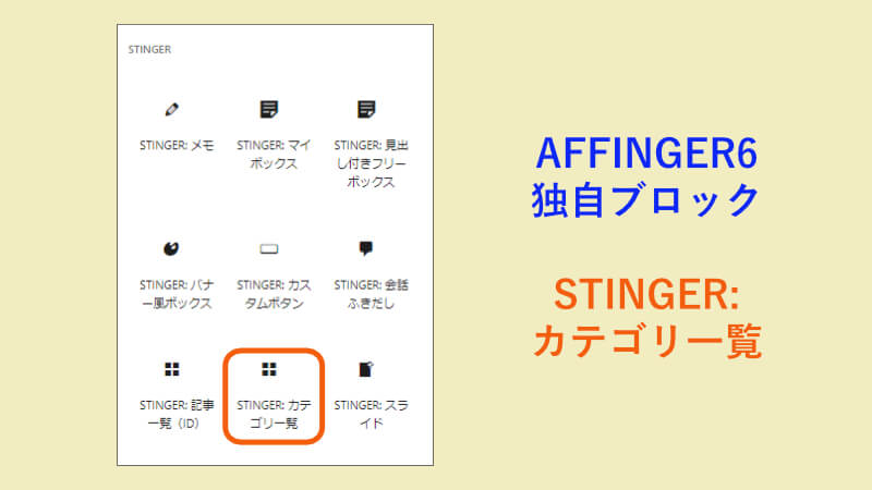 AFFINGER6の独自ブロック、「STINGER:カテゴリ一覧」選択