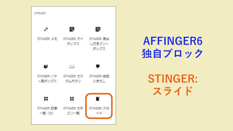 AFFINGER6の独自ブロックで「STINGER:スライド」を選択
