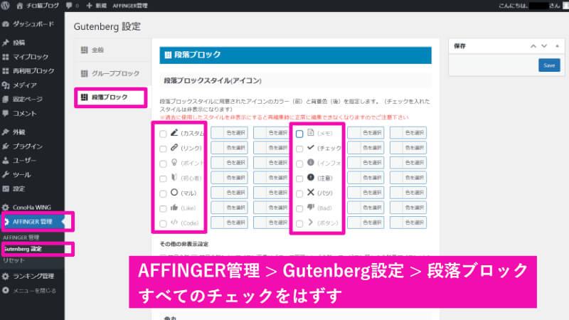 AFFINGER管理、段落ブロック画面
