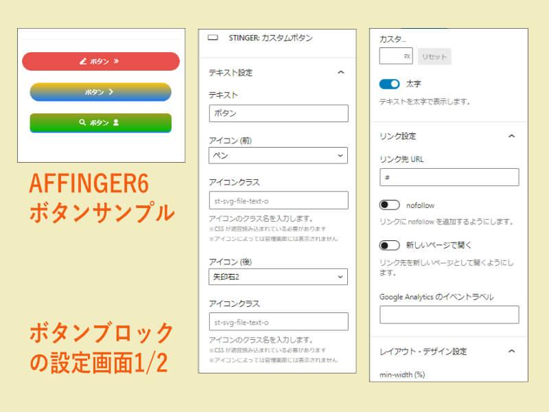 AFFINGER6の「STINGER:ボタンブロック」サンプルと、設定画面