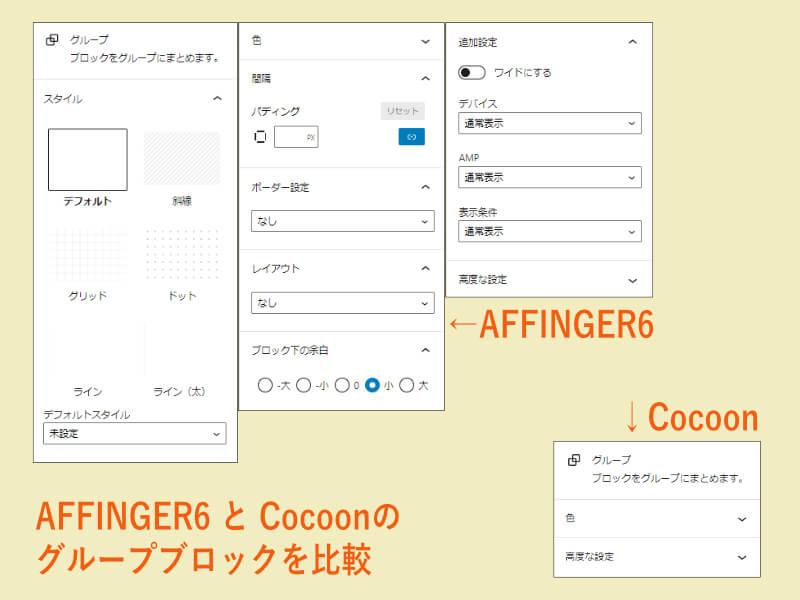AFFINGER6とCocoonのグループブロック比較画面