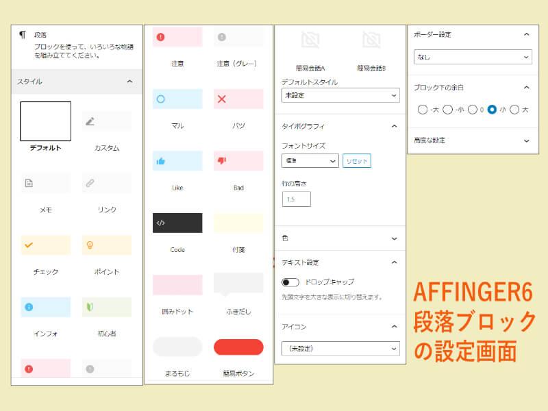 AFFINGER6の「段落」ブロック、設定画面