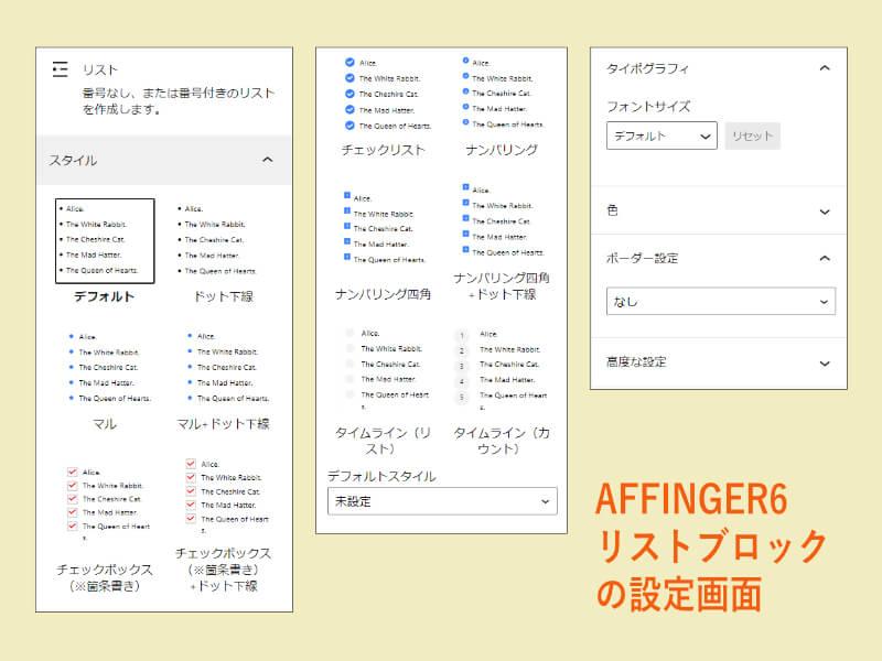 AFFINGER6の「リスト」ブロック、設定画面