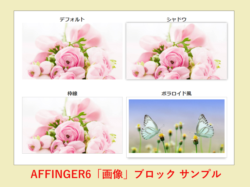 AFFINGER6の画像ブロックサンプル