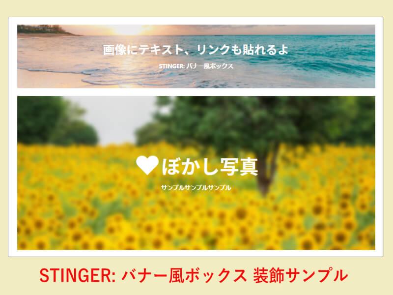 AFFINGER6の「STINGER:バナー風ボックス」サンプル