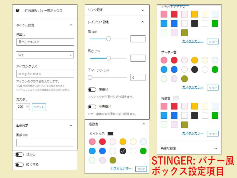 AFFINGER6の「STINGER:バナー風ボックス」設定項目
