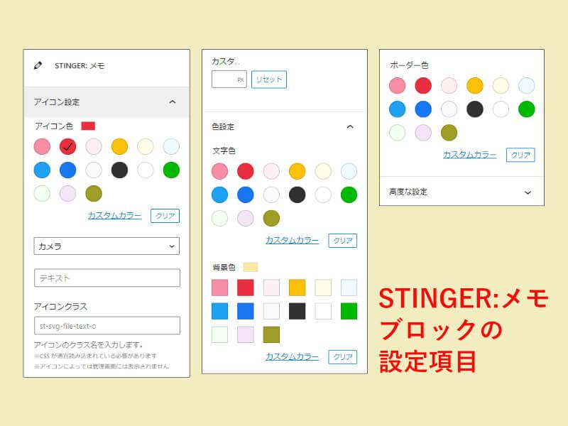 AFFINGER6の「STINGER:メモ」ブロックの設定項目