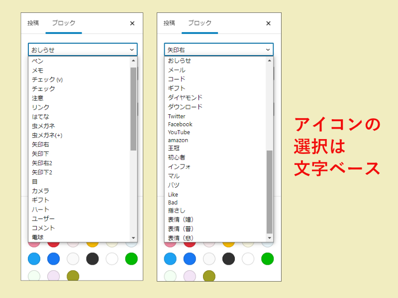 AFFINGER6の「STINGER:メモ」ブロックのアイコン選択画面