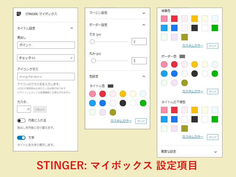 AFFINGER6の「STINGER:マイボックス」の設定項目