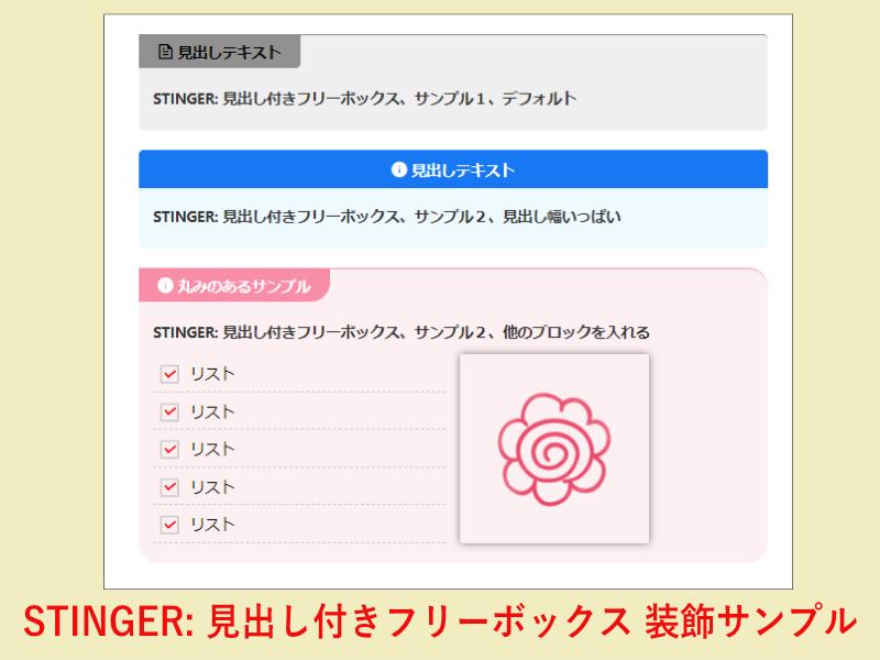 AFFINGER6の「STINGER:見出し付きフリーボックス」のサンプル