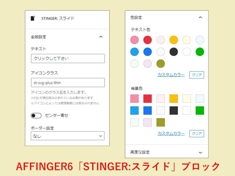 AFFINGER6の「STINGER:スライド」設定画面