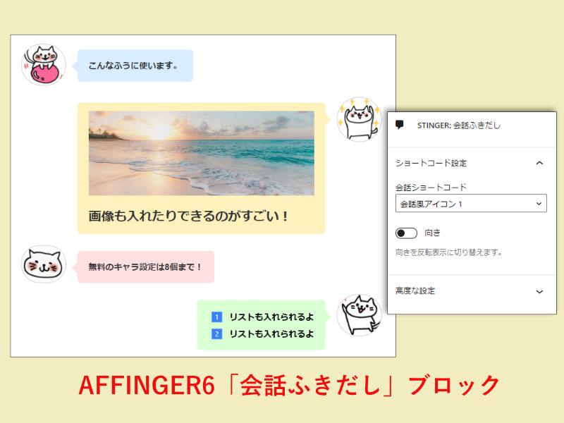 AFFINGER6の「STINGER:会話ふきだし」サンプルと設定画面
